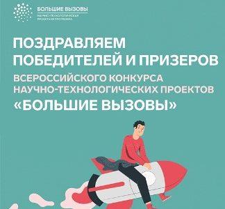 Школьники Чувашии – победители и призеры всероссийского конкурса научно-технологических проектов «Большие вызовы»
