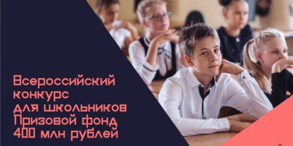 Школьники Чувашии – участники полуфинала Всероссийского проекта «Большая перемена»