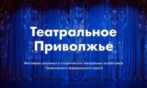 «Театральное Приволжье» вновь собирает любителей театрального искусства