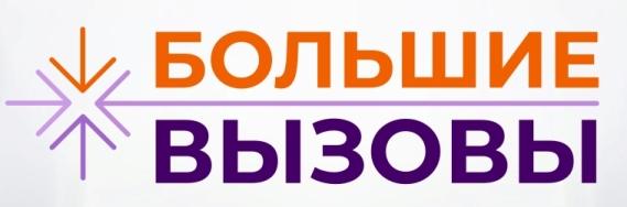Прошел первый отборочный тур заключительного этапа Всероссийского конкурса научно-технологических проектов «Большие вызовы»