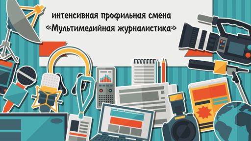 Подведены итоги интенсивной профильной смены «Мультимедийная журналистика»