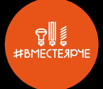 #ВместеЯрче – Всероссийский конкурс вновь приглашает творческих и любознательных учащихся и студентов помериться талантами в рамках Года науки и технологий в Российской Федерации