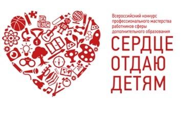 Подведены итоги республиканского этапа всероссийского конкурса профессионального мастерства работников сферы дополнительного образования «Сердце отдаю детям – 2021»